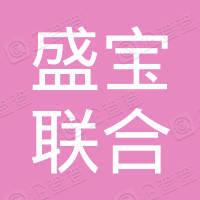 深圳盛宝联合谷物股份有限公司