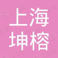 上海坤榕货运代理有限公司
