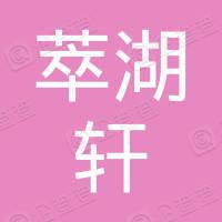 长沙萃湖轩餐饮管理有限公司