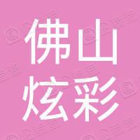 深圳欢乐一家亲科技发展有限公司