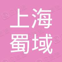 上海蜀域数字科技有限公司