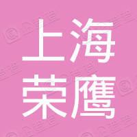 上海荣鹰集装箱服务中心