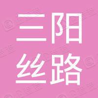 三阳丝路(霍尔果斯)商业保理有限公司