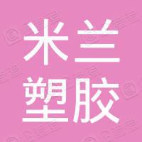 上海米兰塑胶有限公司