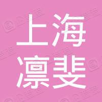 上海凛斐企业管理咨询中心