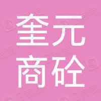 青岛奎元商砼有限公司
