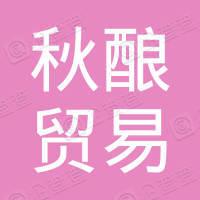 秋酿(上海)贸易发展有限公司