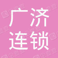 徐州市广济连锁药店有限公司健生药店