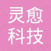 上海灵愈科技有限公司
