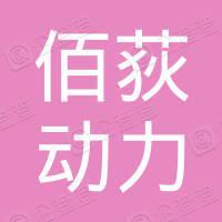 上海佰荻动力科技有限公司