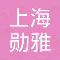 上海勋雅国际货物运输代理有限公司