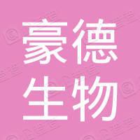 上海豪德生物医药技术有限公司