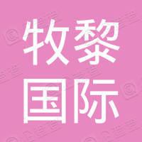牧黎国际货运代理(上海)有限公司