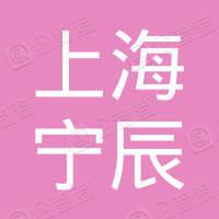 上海宁辰货物运输代理有限公司