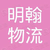 上海明翰物流有限公司