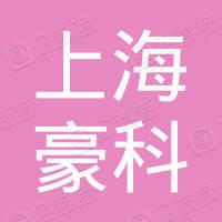 上海豪科装饰设计工程有限公司