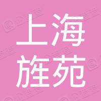 上海旌苑房地产经纪有限公司红光路分公司