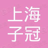上海子冠机械技术有限公司