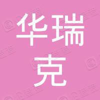 江苏华瑞克科技有限公司