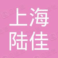 上海陆佳环保科技有限公司