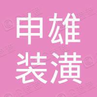 上海申雄装潢设计工程有限公司