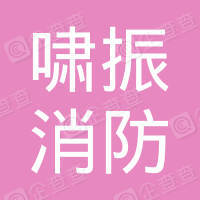 上海啸振消防工程设备有限公司