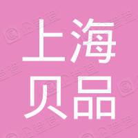 上海贝品建筑装饰工程有限公司