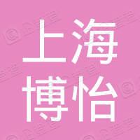 上海博怡房地产经纪有限公司