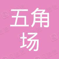 上海五角场环保科技有限责任公司