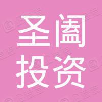 上海圣阖投资管理有限公司