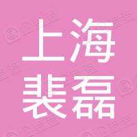 上海裴磊建筑装潢工程有限公司