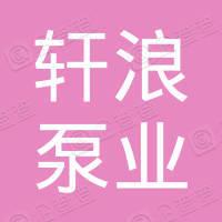 上海轩浪泵业制造有限公司
