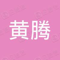 上海黄腾装潢工程有限公司第一分公司