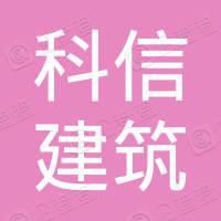 通辽市科信建筑设计有限责任公司深圳分公司