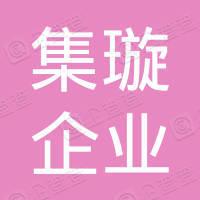 上海集璇企业投资管理有限公司