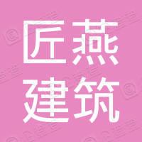 上海匠燕建筑装饰工程有限公司
