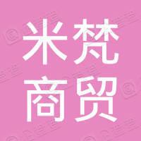 深圳市米梵商贸有限公司