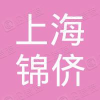 上海锦侪企业管理咨询中心
