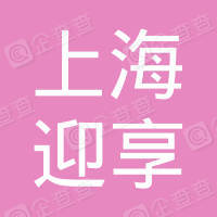 上海迎享商务咨询中心