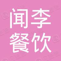 上海闻李餐饮管理有限公司