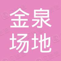 青海金泉场地租赁有限公司