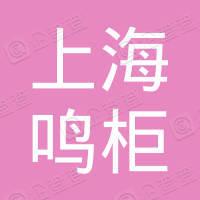 上海鸣柜机械设备有限公司