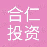 上海合仁投资管理有限公司