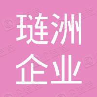 上海琏洲企业管理咨询有限公司