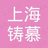 上海铸慕企业管理咨询合伙企业(有限合伙)