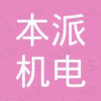 本派机电科技(上海)有限公司