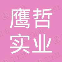 上海鹰哲实业有限公司