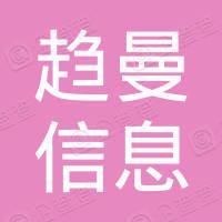趋曼信息技术(上海)有限公司
