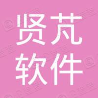 贤芃(上海)软件科技有限公司