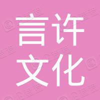 上海言许文化传播有限公司